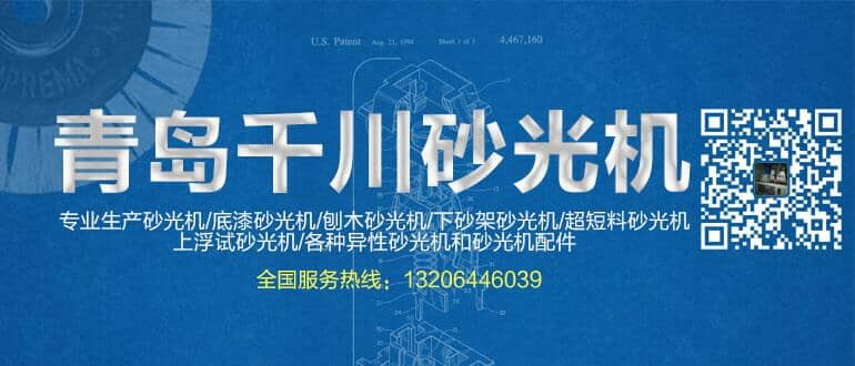 青岛千川砂光机销售部