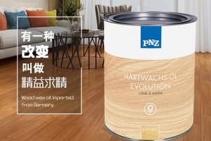 木蜡油环保吗,家庭装修应该如何选择进口木蜡油?