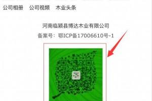 中木商网公司会员怎么上传客服微信二维码?