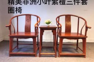 精美非洲小叶紫檀3件套圈椅