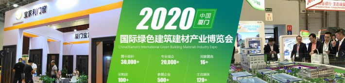 第九届中国(厦门)国际门业、定制家居及木工机械展览会