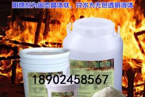高能木材防火阻燃剂供应