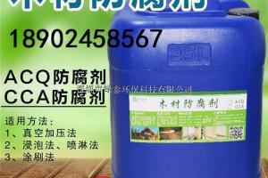 室外CCA木材防腐剂