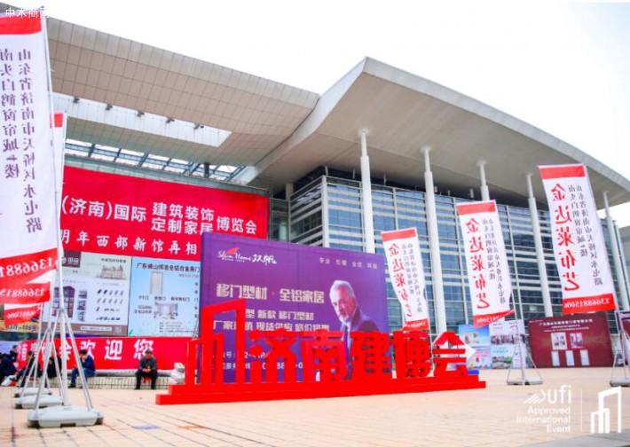 2020济南建博会正式启动,打造中国北方大家居建装行业旗舰展!