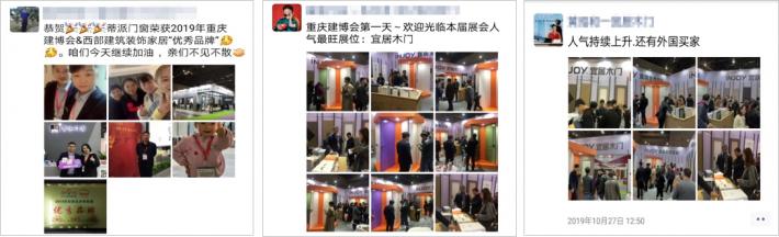 重庆国际门窗展图片