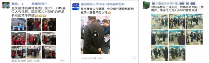 重庆国际门窗展价格