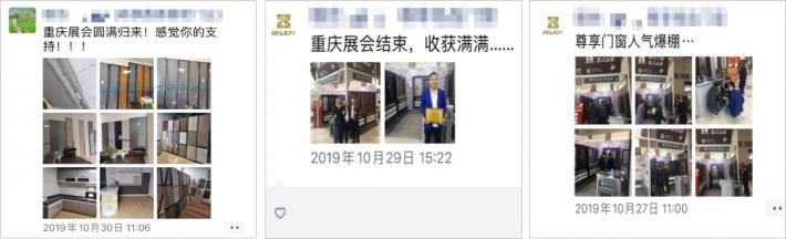 重庆国际门窗展展会