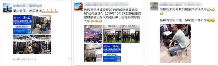 重庆国际门窗展会图片