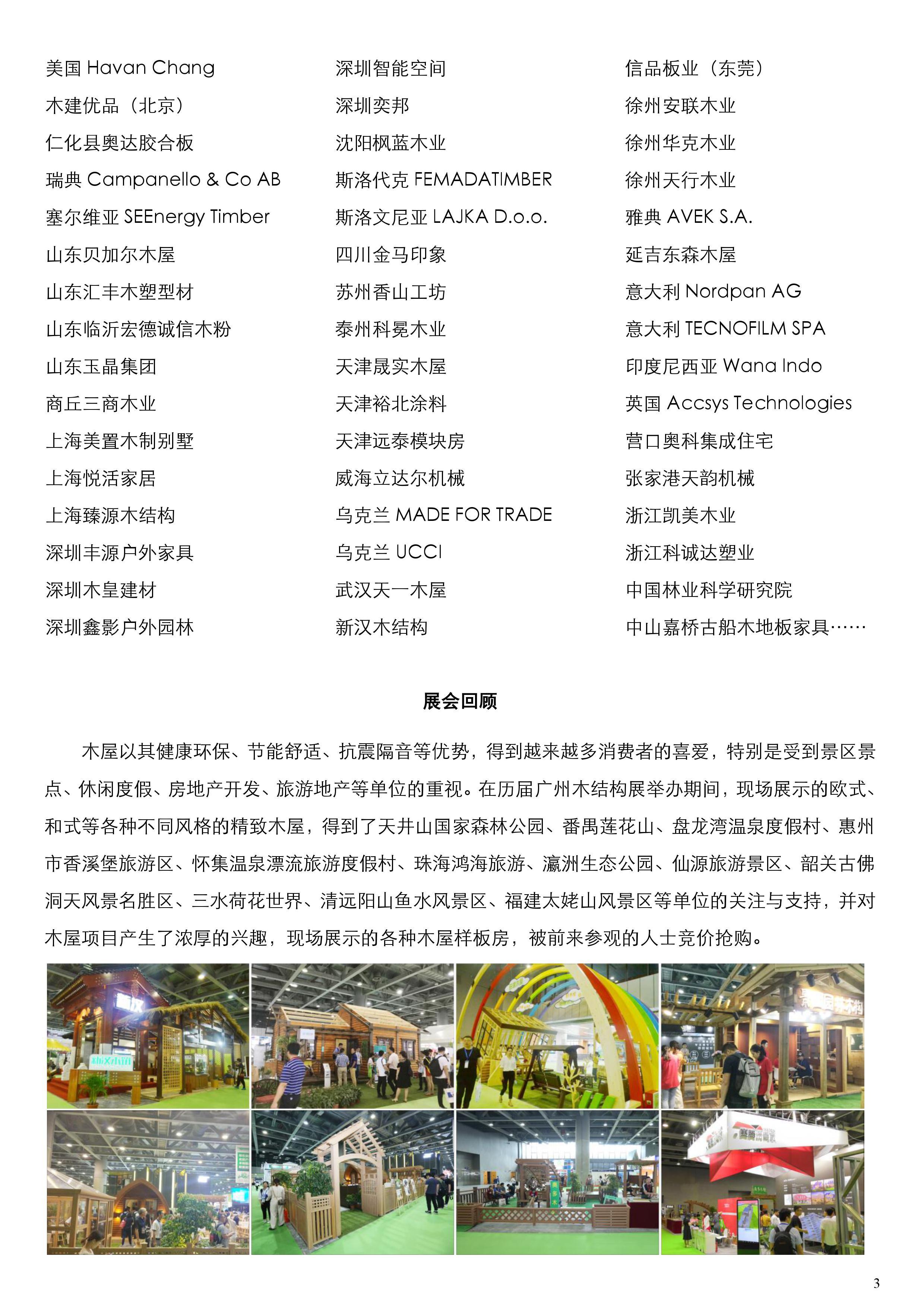 2020第十二届广州国际木屋、木结构产业暨木业、木塑展价格