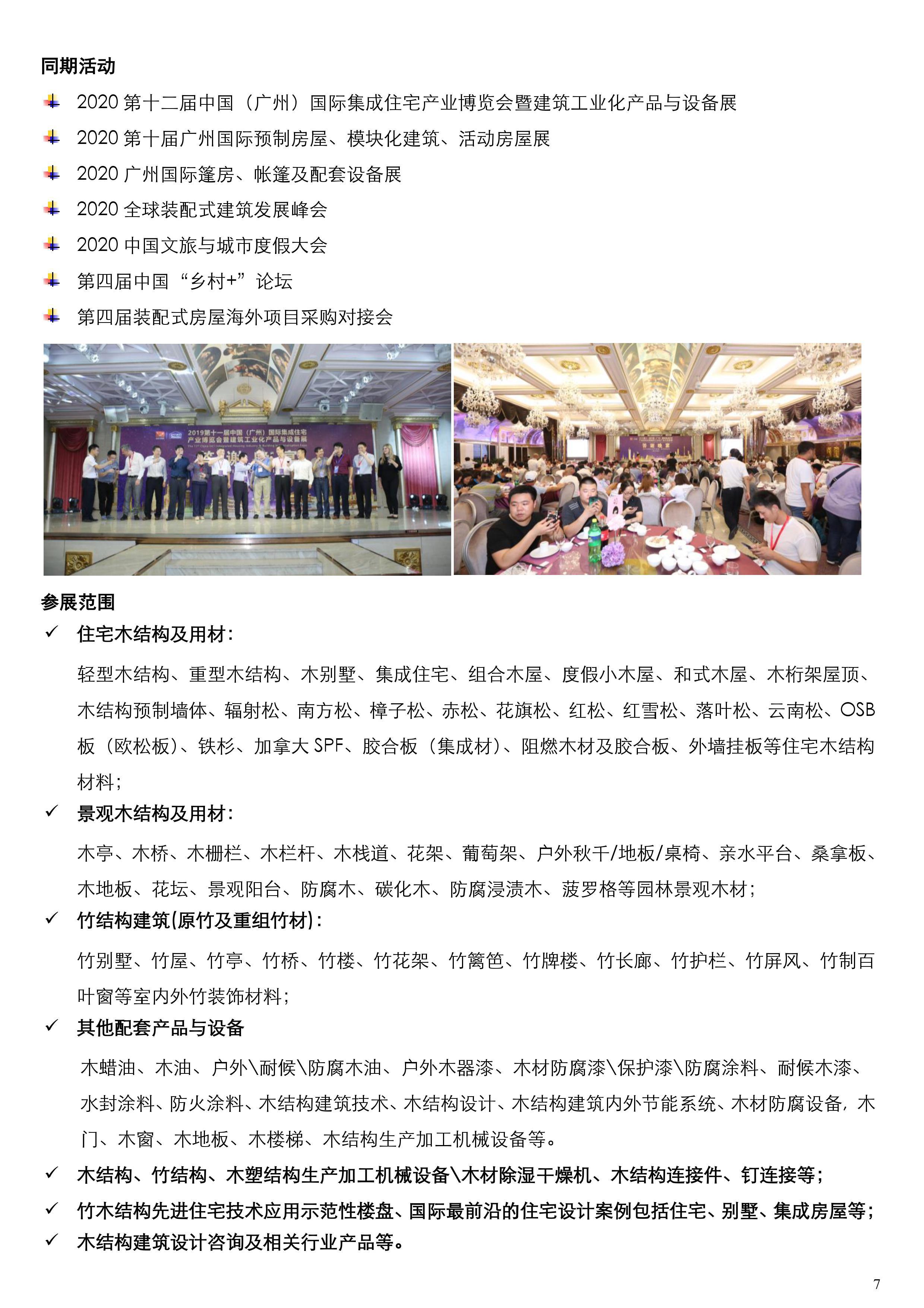 2020第十二届广州国际木屋、木结构产业暨木业、木塑展产品