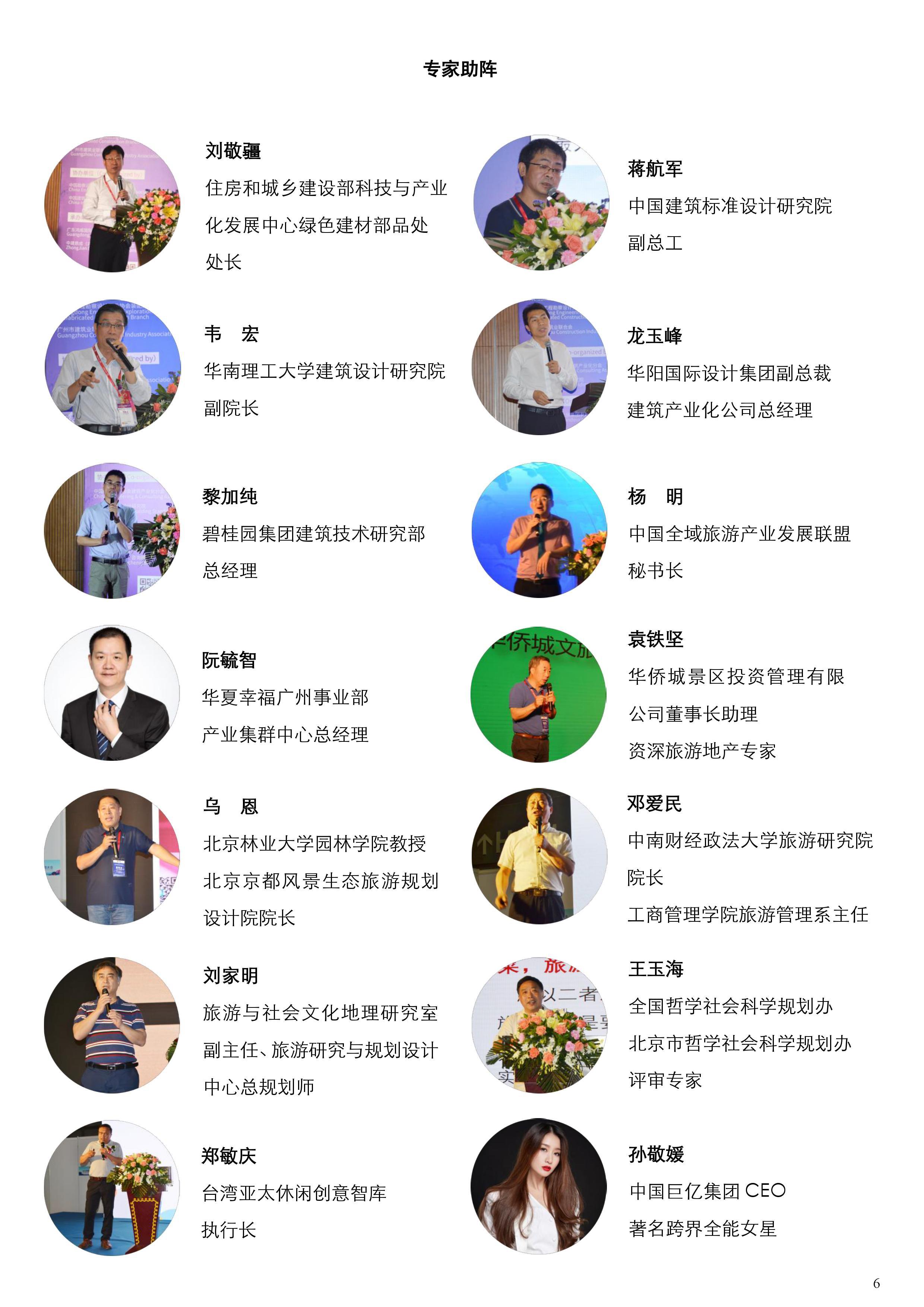 2020第十二届广州国际木屋、木结构产业暨木业、木塑展品牌