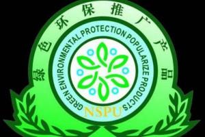 浙江省加快推进绿色产品认证工作方案
