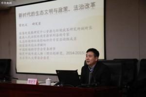 山东生态环境厅举办厅领导班子集体学法讲座