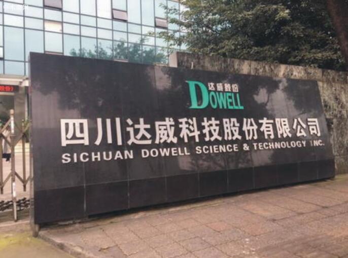 四川达威科技股份有限公司拟对威远木业追加30万元投资
