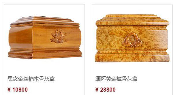 金丝楠骨灰盒价格
