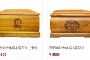 金丝楠骨灰盒价格是多少钱?