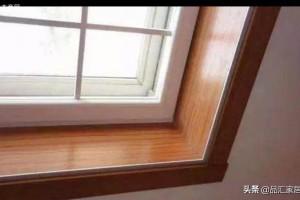 装修时窗台为什么要用大理石?
