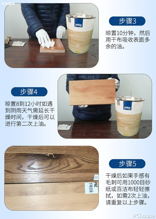 不同用途的木蜡油