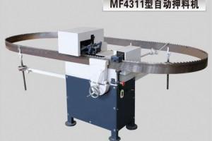 全自动押料机,锯条压料机MF4311