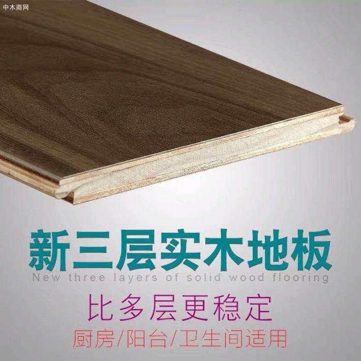新实木地板_地热地板全国招商价格品牌