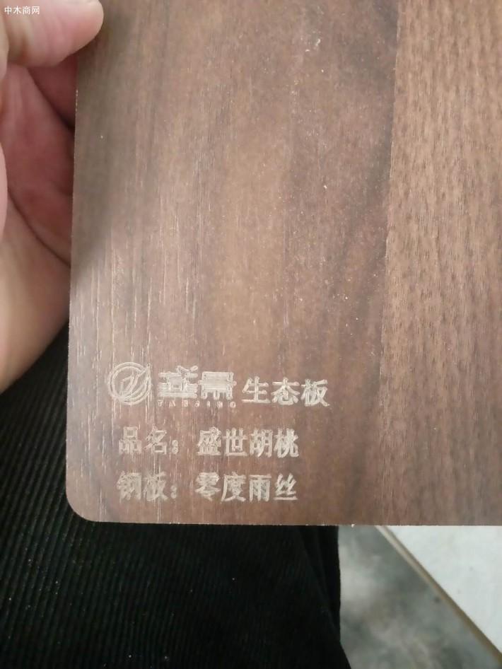 板材厂家宣传的样品板材雕刻封边激光打标高清图片厂家