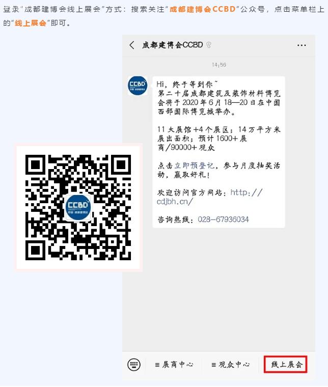 """4月上线的""""成都建博会线上展会""""平台"""