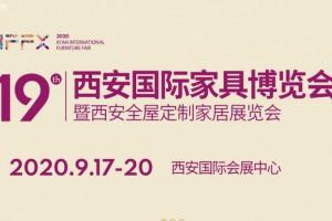 第19届西安国际家具博览会_暨西安全屋定制家居展览会