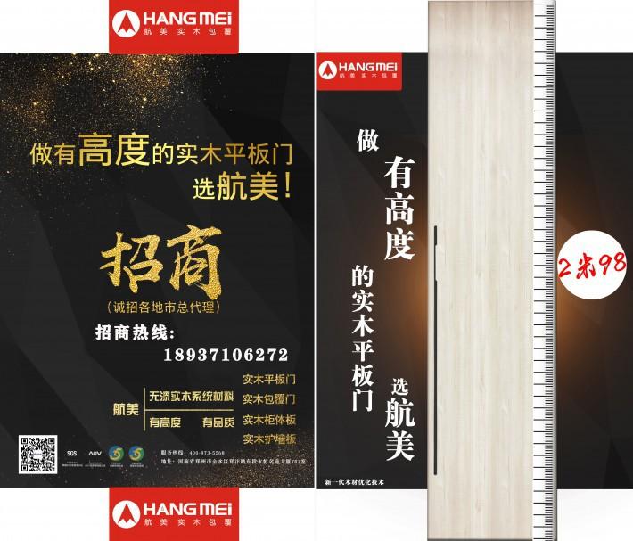 实木护墙板定制家装的高端材料图片