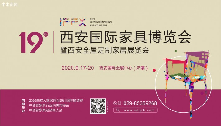 第19届西安国际家具博览会暨西安全屋定制家居展览会
