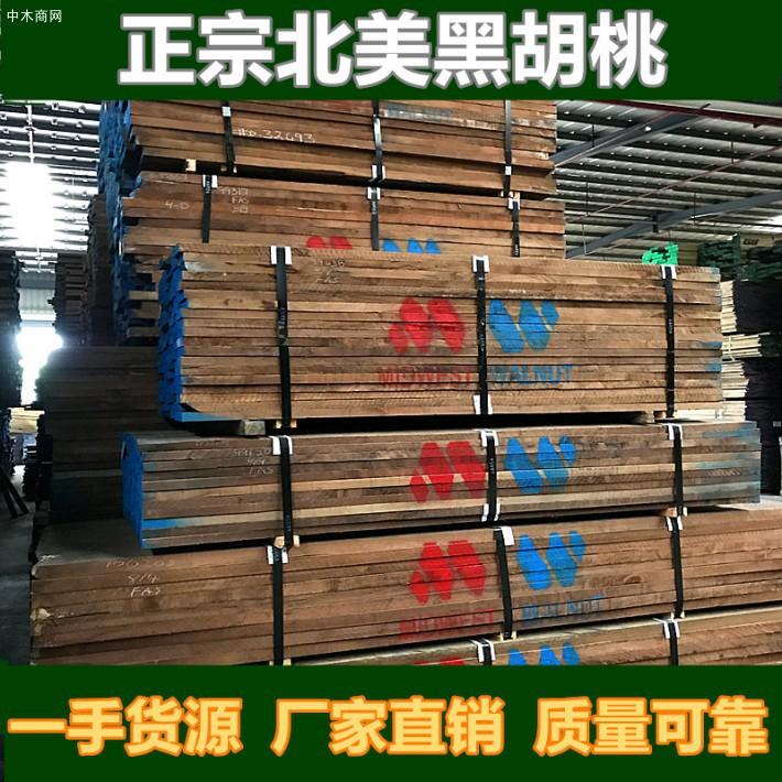 进口北美黑胡桃木顶级6.5厚黑胡桃板材美国黑胡桃木料厂价直销品牌