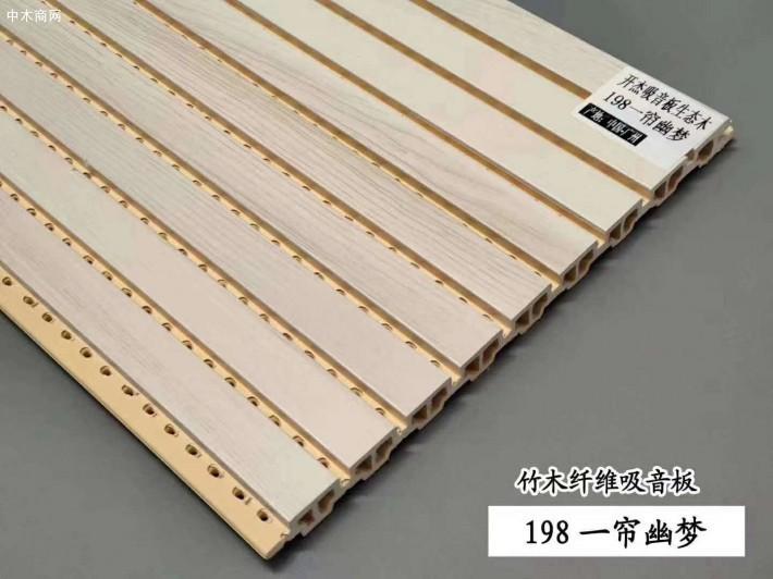 竹木纤维吸音板198价格