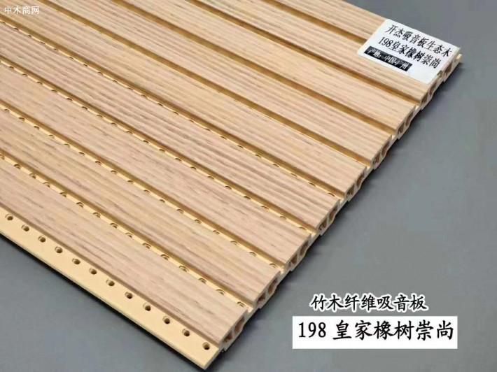 竹木纤维吸音板198品牌