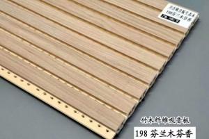 竹木纤维吸音板198
