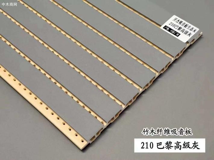 竹木纤维吸音板210品牌