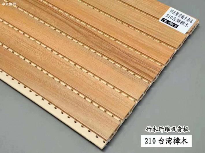 竹木纤维吸音板210厂家