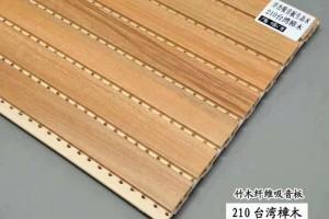 竹木纤维吸音板210