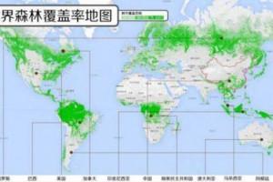 FAO报告显示《全球森林资源评估》可持续经营减缓森林损失