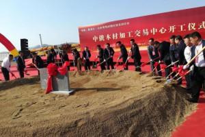黑龙江自贸试验区绥芬河片区进口木材交易市场开工