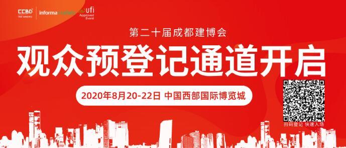 振兴行业,推动发展丨8月20-22日,第二十届成都建博会邀您共聚厂家