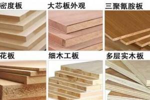 《难燃细木工板》等2项人造板材国家标准颁布实施