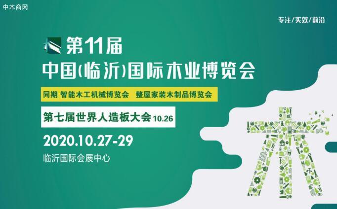 2020第11届中国(临沂)国际木业博览会