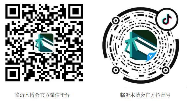 2020第11届中国(临沂)国际木业博览会品牌