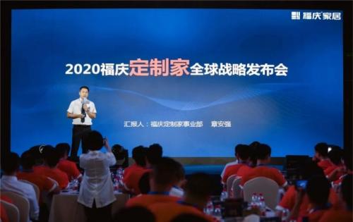 福庆家居企业2020半年度品牌战略报告图片