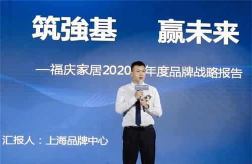 福庆家居企业2020品牌升级战略全球发布会胜利召开价格