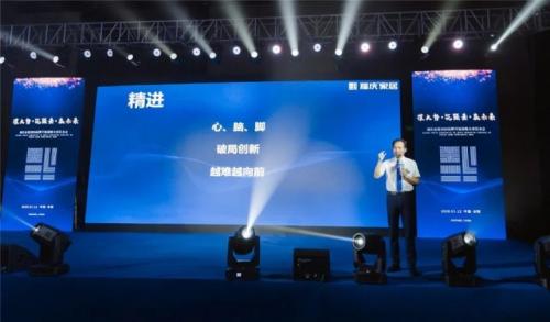 福庆家居企业2020品牌升级战略全球发布会胜利召开厂家