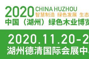 2020中国(湖州)绿色木业博览会
