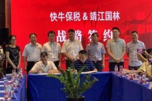东阳市木材行业开启原料采购新模式