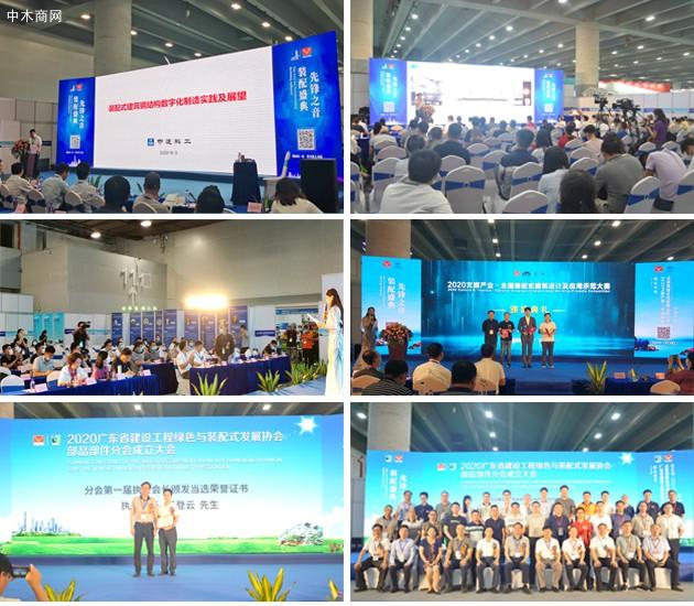 三大会议论坛同期举行 共话行业赋能发展