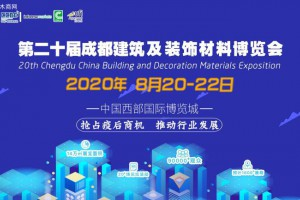 8月20日,第二十届成都建博会将在西博城盛大开幕