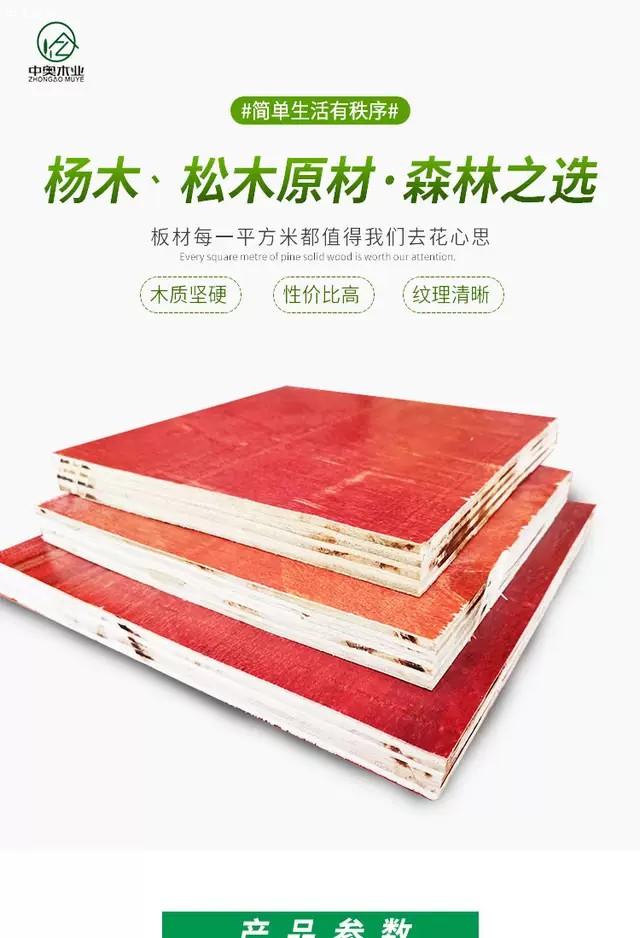 全整芯松杨结合酚胶面建筑模板防水耐用适用于高层桥梁包装